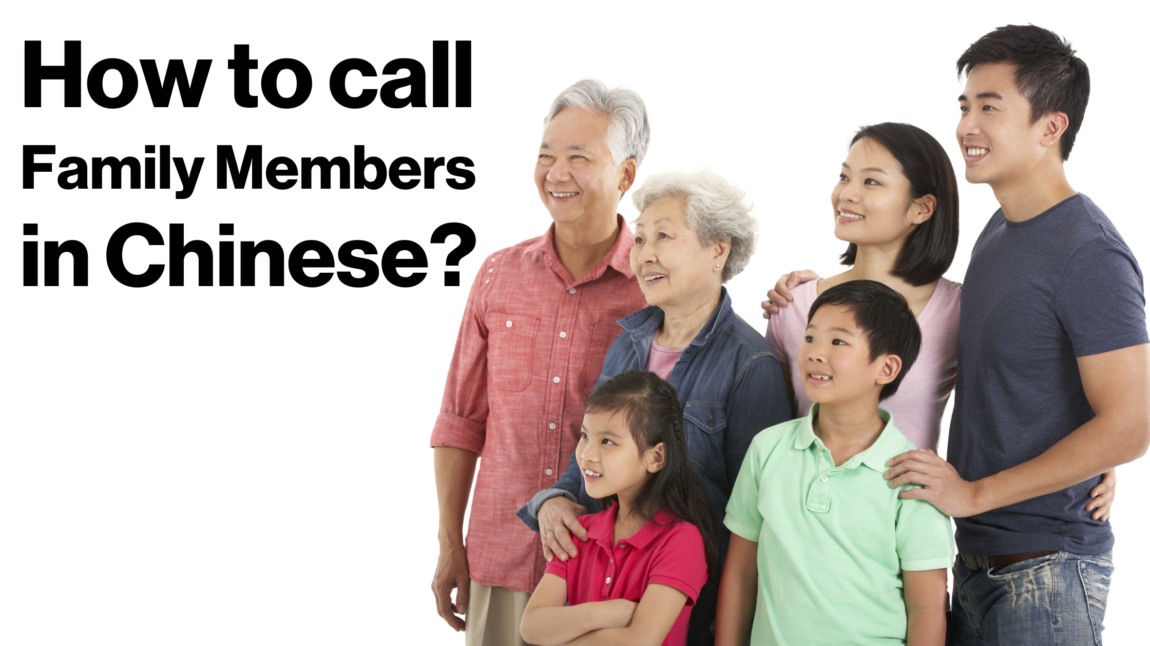 How to call family members in Chinese